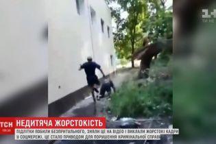 У Києві підлітки побили безхатька і виклали відео в Інтернет: над ними вчинили самосуд