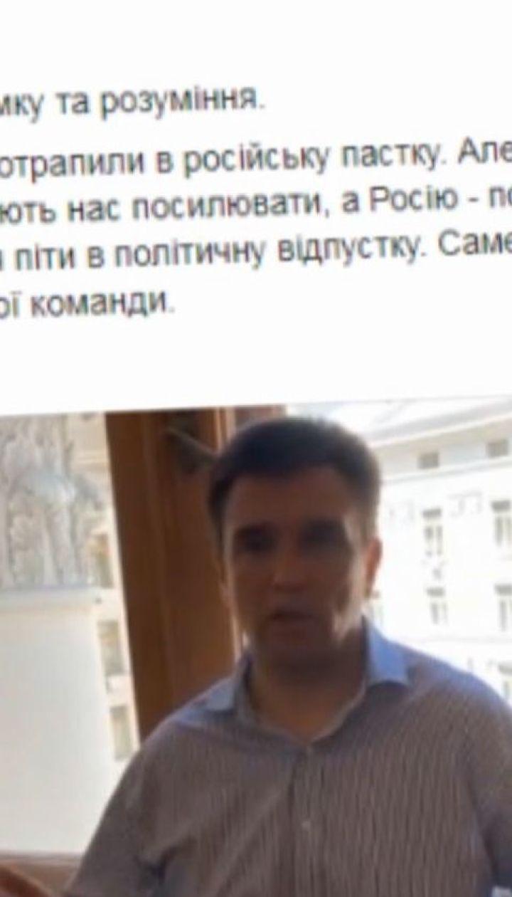 Климкин заявил о начале политического отпуска