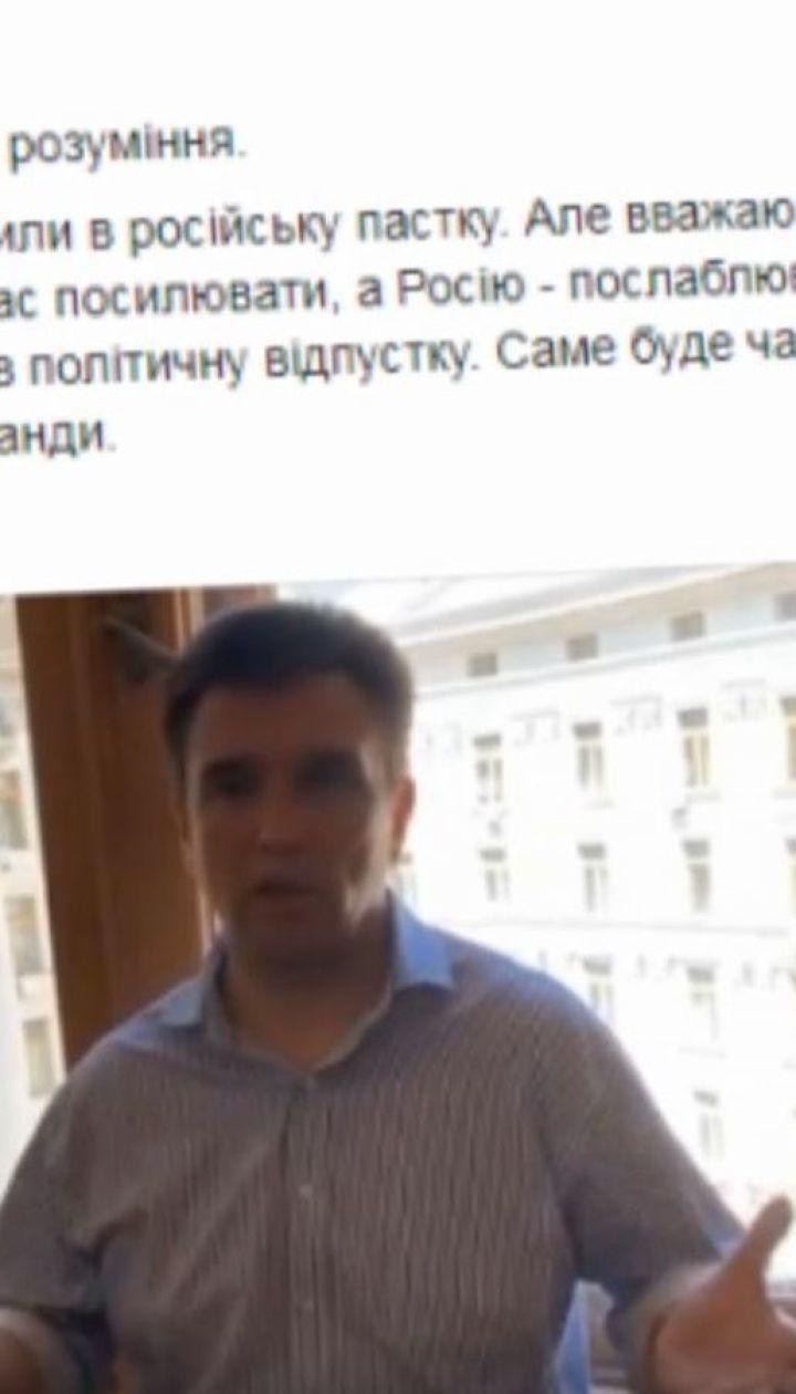 Клімкін заявив про початок політичної відпустки