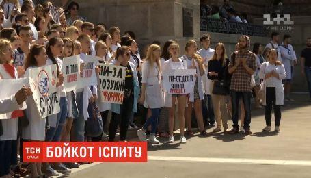 Студенти-медики вийшли на протести через тест IFOM