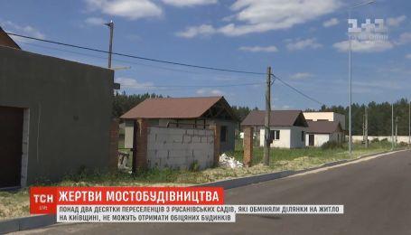 Более 20 переселенцев из Русановских садов не могут получить обещанное жилье