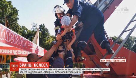 Спасатели сняли 7 человек с неисправного аттракциона в Каменце-Подольском