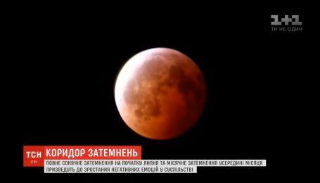 Солнечное и лунное затмения в июле повлекут рост негатива в обществе