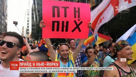 Миллионы человек приняли участие в марше в защиту прав людей с нетрадиционной сексуальной ориентацией