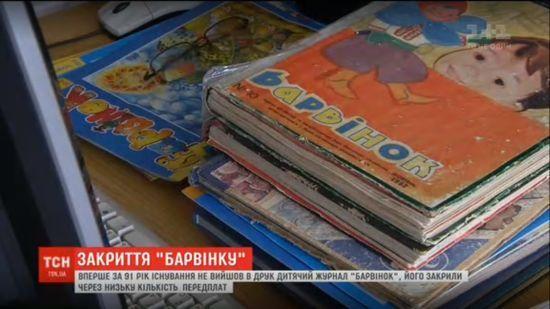 """Вперше за майже півстоліття не вийшов друком журнал """"Барвінок"""", який у Росії визнано екстремістським"""
