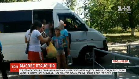 На Николаевщине из детского лагеря с симптомами отравления госпитализировали 16 детей