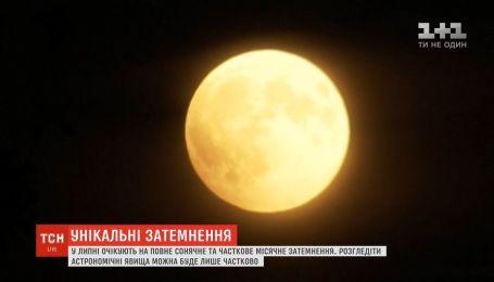 У липні відбудеться два унікальних явища - повне сонячне та часткове місячне затемнення