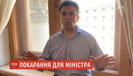 Зеленский требует привлечь Климкина к дисциплинарной ответственности
