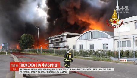 На севере Италии горел завод по производству красок