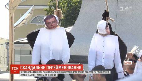 """Повернення проспекту Жукова: у Харкові активісти встановили шибениці та """"повісили"""" авторів рішення"""