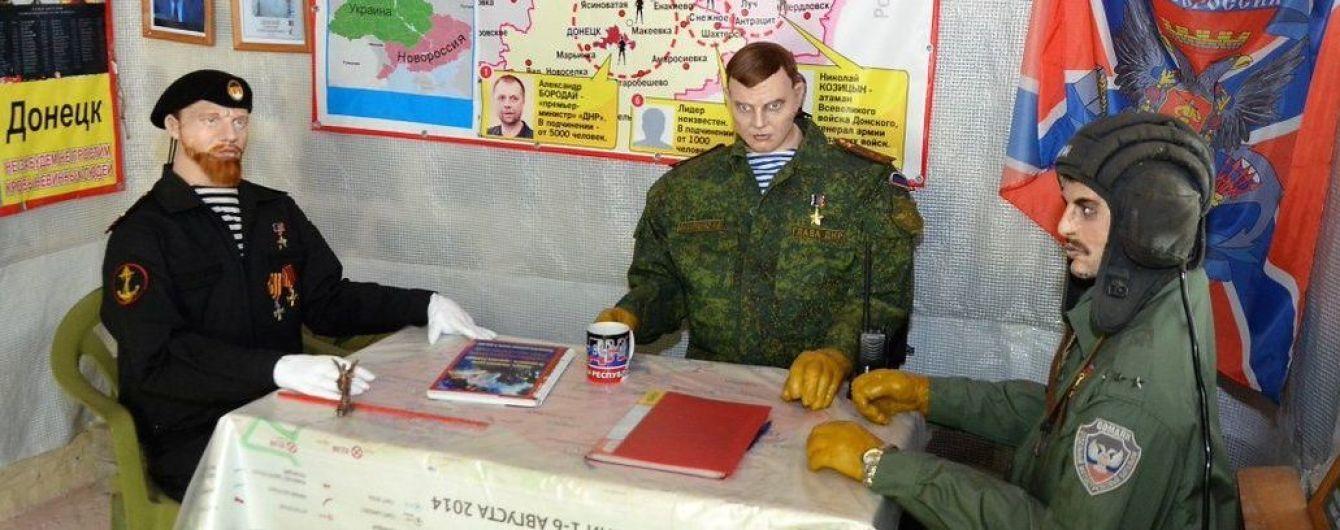 """В Сети смеются над страшными восковыми фигурами """"Моторолы"""", """"Гиви"""" и Захарченко"""