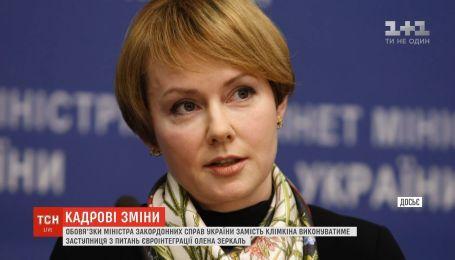 Елена Зеркаль будет исполнять обязанности главы МИД