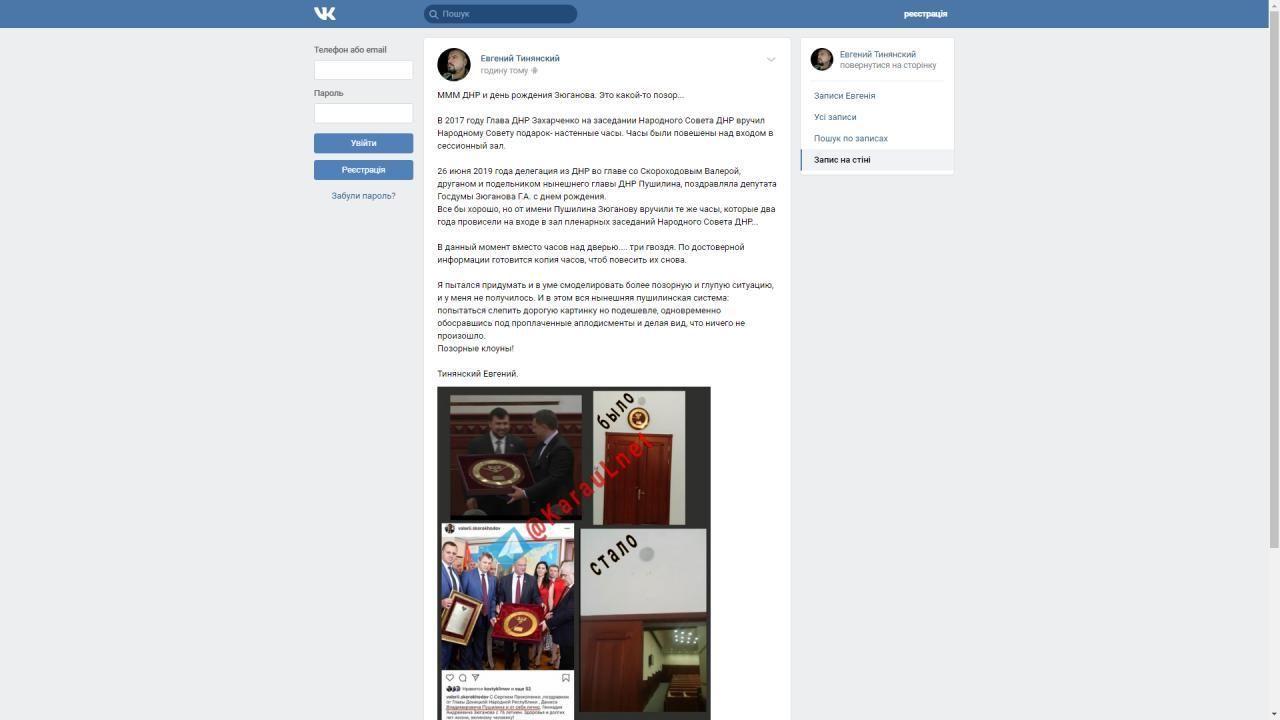 "пост про годинник ""ДНР"""