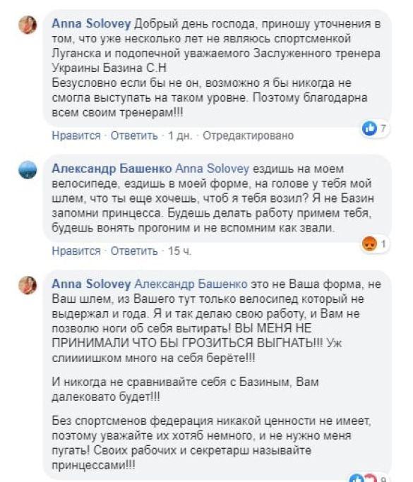 Коментарі скандал велоспорт, соловей, башенко