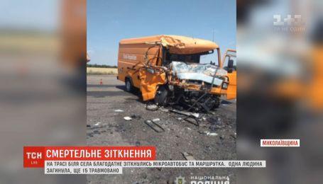 Один человек погиб, еще 15 - травмированы в результате ДТП на Николаевщине