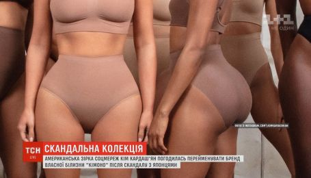 Ким Кардашьян согласилась переименовать свой бренд белья после скандала с японцами
