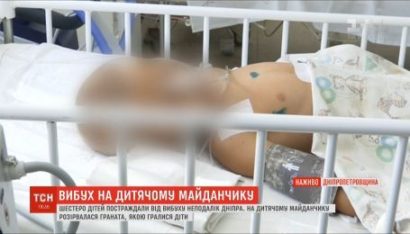 Всех шестерых детей, пострадавших от взрыва в Днепропетровской области, уже прооперировали