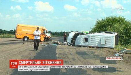 На трассе возле села Благодатное столкнулись микроавтобус и рейсовая маршрутка