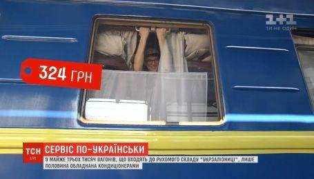 Сервис по-украински: каким транспортом безопасно и комфортно можно добраться к морю