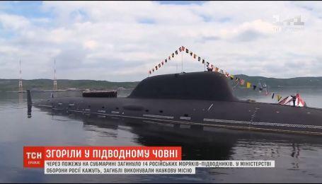 В России погибло 14 подводников из-за пожара на субмарине