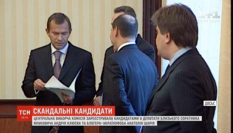 Близкий соратник Януковича и глава его администрации стали кандидатами в депутаты