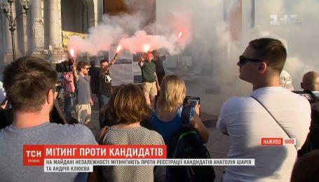 """""""Терпеть больше нельзя"""": на Майдан вышли люди, возмущенные регистрацией Шария и Клюева в качестве кандидатов"""