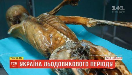 Україна льодовикового періоду: чи можна на Прикарпатті відшукати мумію