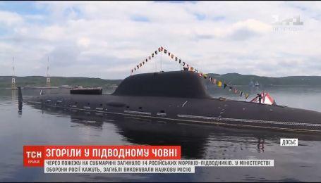 14 подводников погибли в России из-за пожара на субмарине