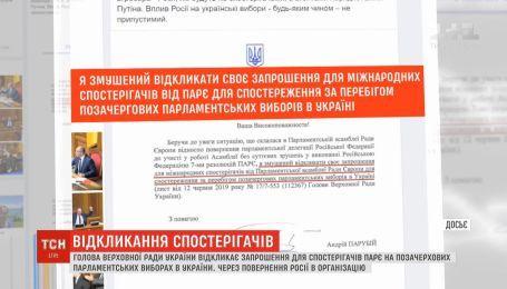Парубий отзывает приглашение для наблюдателей ПАСЕ на парламентские выборы