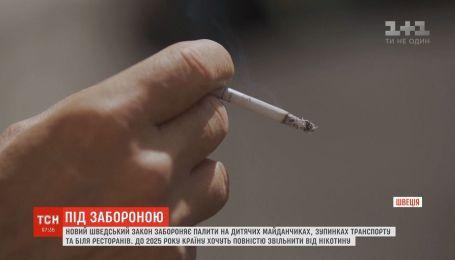 Швеція прагне до 2025 року повністю звільнитись від нікотину