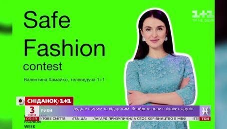 Валентина Хамайко стала членом жюри конкурса молодых дизайнеров Safe Fashion