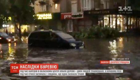 Одна людина загинула на Дніпропетровщині під час негоди