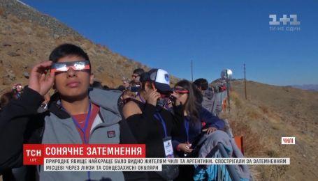 Чилийцы и аргентинцы любовались уникальным солнечным затмением