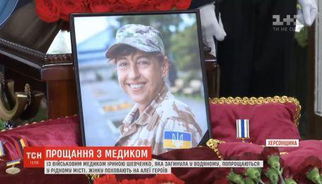 Военного медика Ирину Шевченко похоронят на Аллее Героев в Херсоне