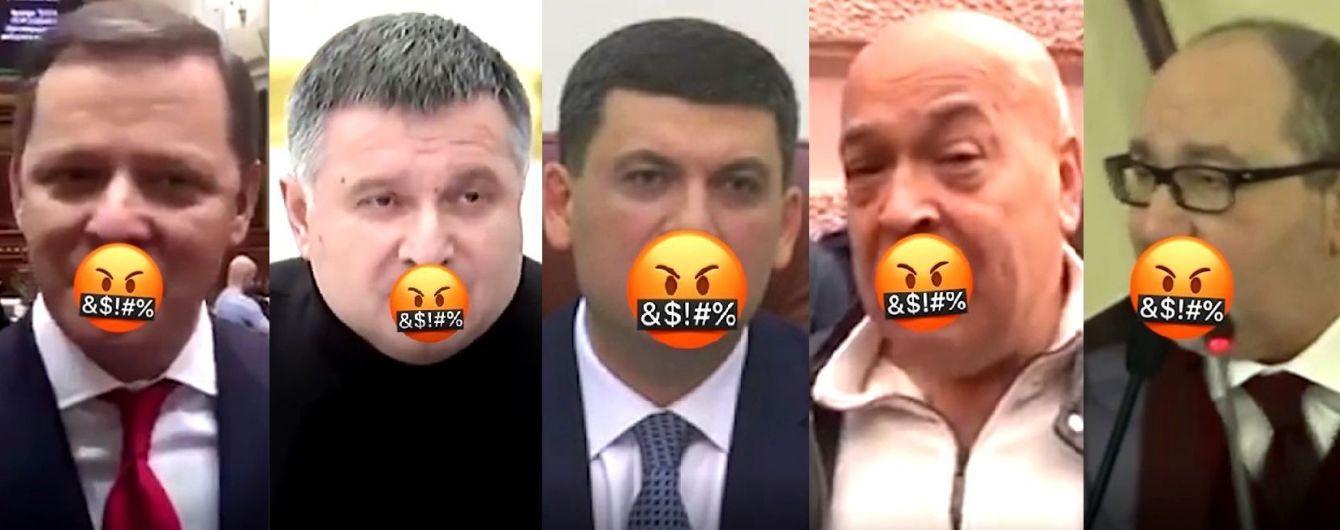 """""""Запиканные"""" политики. ТСН.ua положил на музыку публичные матерные слова чиновников"""
