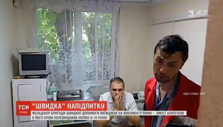 Фельдшер в Ровно выезжал на вызовы в состоянии алкогольного опьянения