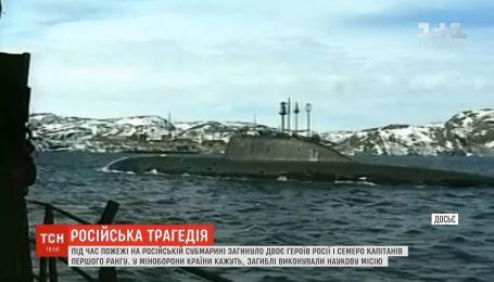 В России расследуют пожар на подводной лодке, в которой погибли 14 человек