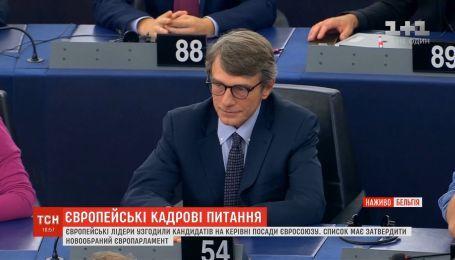 Президентом Европарламента стал итальянец Давид-Мария Сассоли