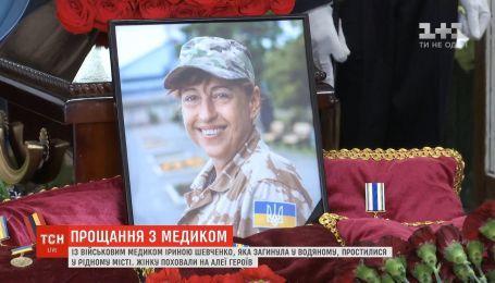 В Херсоне в последний путь провели военного медика Ирину Шевченко