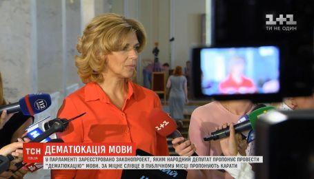 Законопроект о сквернословии: готовы ли депутаты к принудительной чистке языка