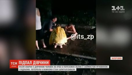 У Запоріжжі чоловік на очах у перехожих підпалив дівчину