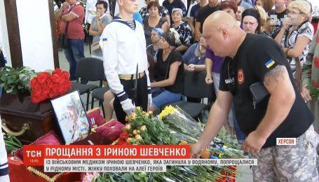 С медиком Ириной Шевченко, которая погибла в Водяном, попрощались в родном городе