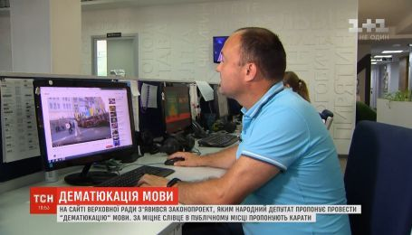 """Пользователи соцсетей смеются над законопроектом о """"дематюкации"""" языка"""