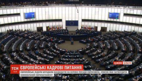 Европейский союз продолжает выбирать новых ТОП-чиновников
