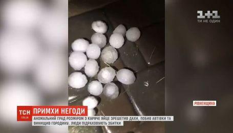 Аномальный град Ровенской области изрешетил крыши, повредил машины и побил овощи