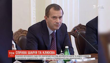 Решение о повторном рассмотрении документов Шария и Клюева принимали недобросовестные судьи - ГРД