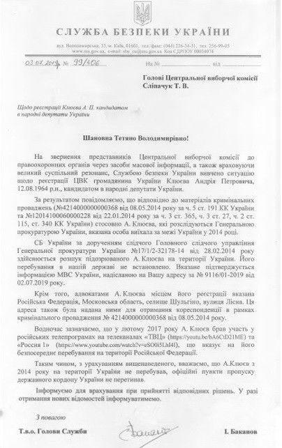 лист СБУ до ЦВК по Клюєву