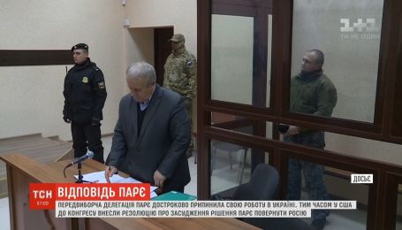 Предвыборная делегация ПАСЕ досрочно прекратила свою работу в Украине