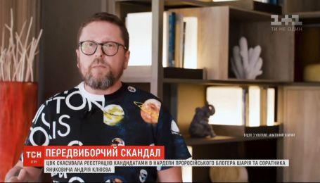 ЦВК ухвалила рішення зняти з виборів Клюєва та партію проросійського блогера Шарія