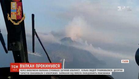 Вблизи Сицилии активизировался вулкан Стромболи